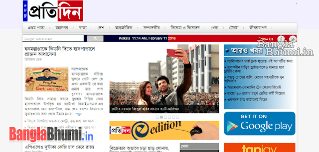 Top 10 Bengali News Papers in India 08