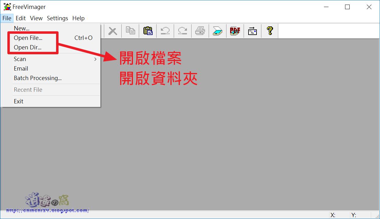 FreeVimager精小又方便的免費看圖軟體