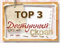 http://scrapdostupen.blogspot.ru/2013/03/blog-post_26.html