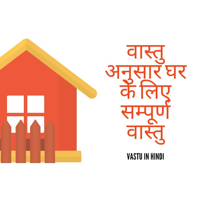 Vastushastra in Hindi | वास्तु अनुसार घर के लिए सम्पूर्ण वास्तु टिप्स जानें