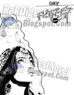 Tum Aao Ke Meri Eid Ho Afsane By Haya Bukhari Pdf Download