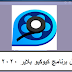 تحميل برنامج كيوكيو بلاير QQplayer 2020 مجانا  للكمبيوتر و للاندرويد