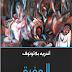 رواية الحفرة تأليف أندريه بلاتونوف pdf