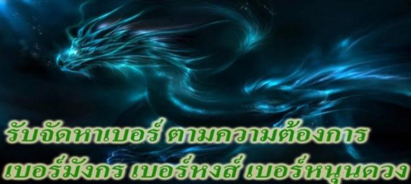 www.เลขมังกร.com เปลี่ยนเบอร์ เปลี่ยนชีวิต ปรึกษา การเปลี่ยนเบอร์ ฟรี