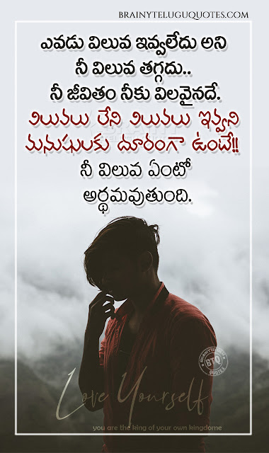 telugu quotes, motivational quotes, best quotes in telugu, telugu best words, true life quotes in telugu