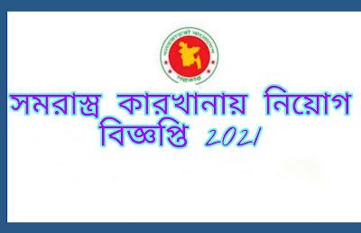 সমরাস্ত্র কারখানায় নিয়োগ বিজ্ঞপ্তি 2021