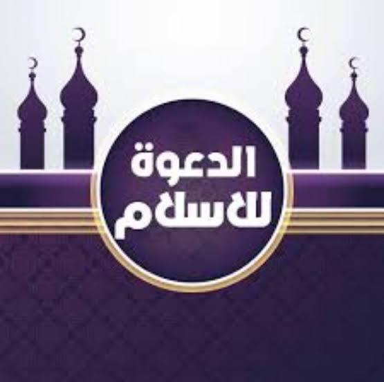 الدعوة إلي الإسلام