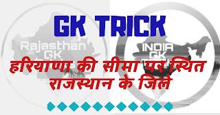 राजस्थान की सीमा, राजस्थान की अंतर्राज्यीय सीमा, हरियाणा के जिले और पड़ोसी राज्यों के जिले, राजस्थान की अन्य राज्य से सीमा, haryana ki seema kitne rajya se lagti hai, अंतरराज्यीय सीमा, जिलों की सूची, परस्पर स्पर्श करने वाले जिले, districts of Haryana Rajasthan border, सीमावर्ती जिले, राजस्थान के पड़ोसी राज्य, हरियाणा के पड़ोसी राज्य,Touching districts of Haryana and Rajasthan,अंतरराज्यीय सीमा की लंबाई