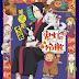 [BDMV] Hoozuki no Reitetsu 2nd Season: Sono Ni Vol.02 [180919]