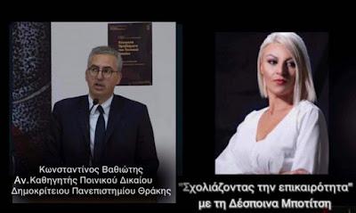 ΒΟΜΒΑ! Παραίτηση Κωνσταντίνου Βαθιώτη ON AIR στον Focus FM από το Δημοκρίτειο Πανεπιστήμιο Θράκης - Αρνούμαι να αυτοεξευτελίζομαι.