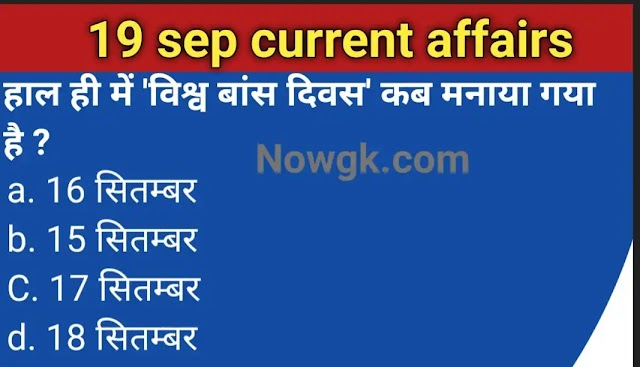 19 September   studyiq current affairs in Hindi