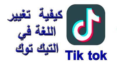 تغيير اللغه في حساب تيك توك