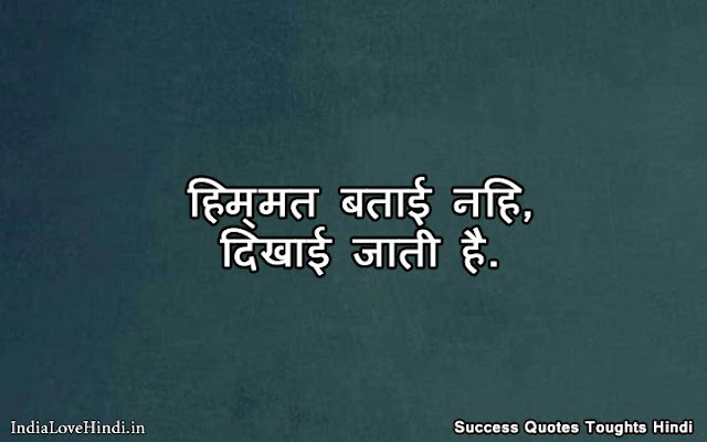 success shayari in hindi