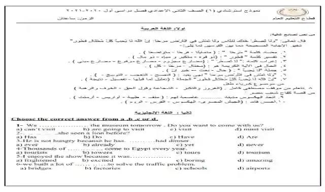 النماذج الرسمية الاسترشادية للامتحان متعدد التخصصات للصف الثاني الاعدادى بنظام الامتحان الموحد كل المواد 2021