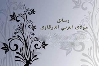 رسائل مولاي العربي الدرقاوي