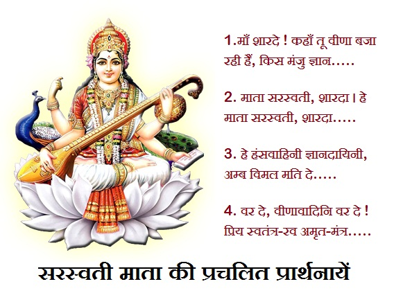 saraswati prayer