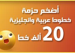 تحميل حزمة خطوط عربية وانجليزية 20 ألف خط جاهزة للتحميل