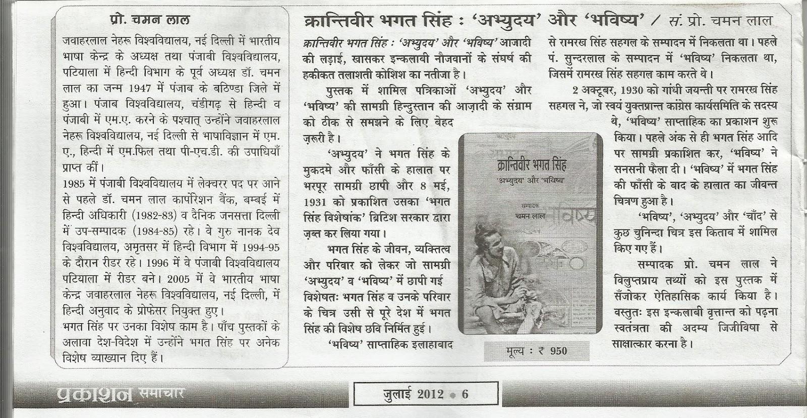 History Bhagat Singh Hindi Language