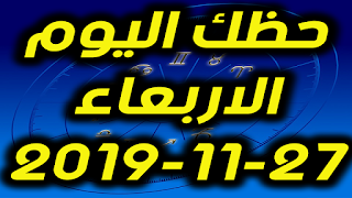 حظك اليوم الاربعاء 27-11-2019 -Daily Horoscope