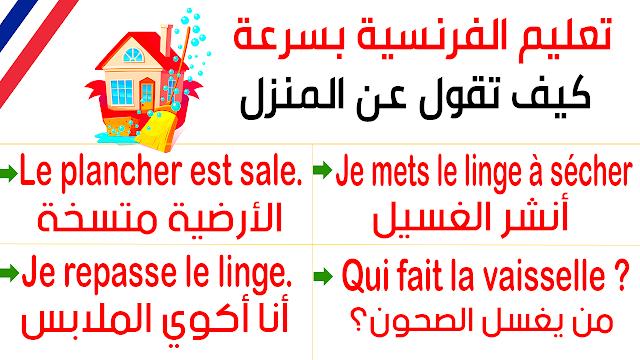 تعلم الفرنسية بسرعة كيف تقول في البيت بسرعة Apprendre à parler en français dans la maison