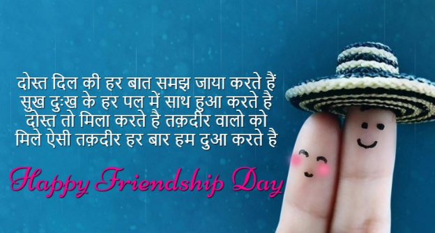Happy Friendship Day Wishes In Hindi/English | Funny