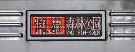 東急東横線 副都心線直通 特急 森林公園行き 東武9000系
