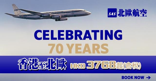 北歐航空70歲生日促!香港飛芬蘭、挪威、瑞典、丹麥來回連稅三千八起,只限7日。
