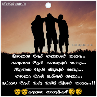 Tamil Quote About Friendship With Good Morning Image