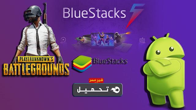 تحميل برنامج bluestacks 5 محاكي نظام الاندرويد