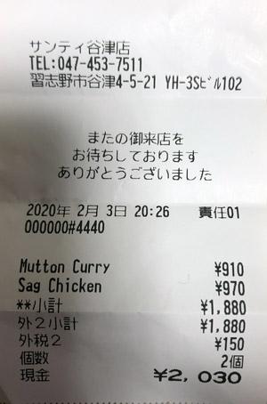 サンティ 谷津店 2020/2/3 飲食のレシート
