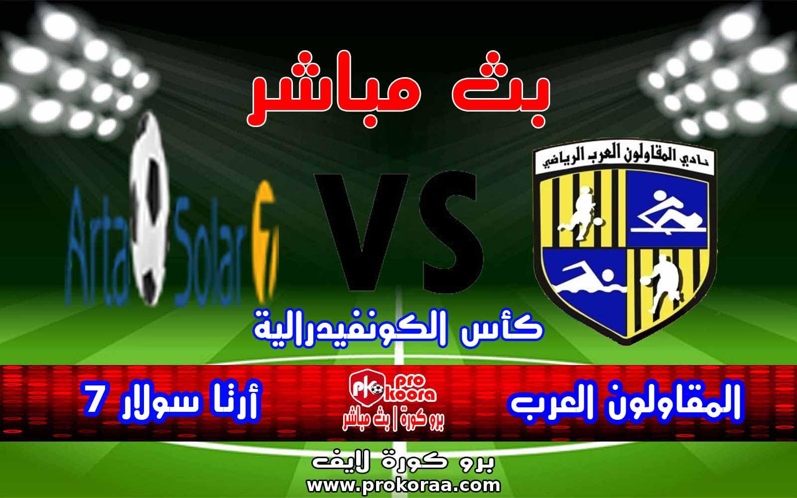 مشاهدة مباراة المقاولون العرب وأرتا سولار 7 بث مباشر
