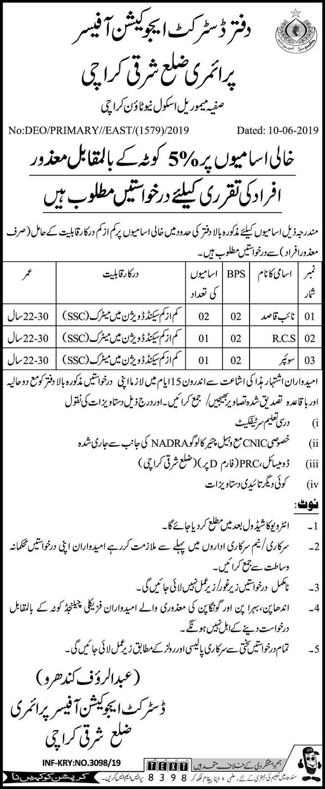 Vacant Positions in District Education Officer Primary Karachi
