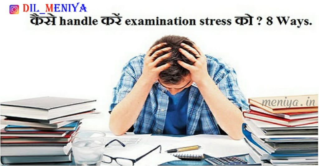 Best Way कैसे handle करें examination stress को