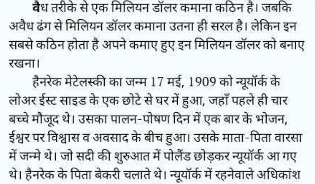 Million Dollar Ki Hera Pheri Hindi PDF Download Free