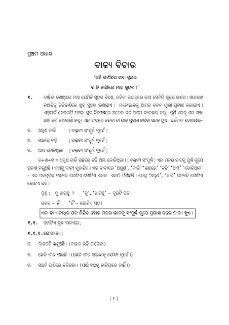 Odia Grammar Book For Competitive Exams PDF Free Download