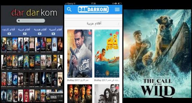 افضل تطبيق عربي لمشاهدة احدث الافلام