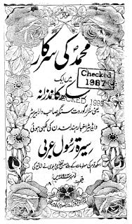 سیرۃ رسول عربی تالیف تالیف سردار گوروت سنگھ