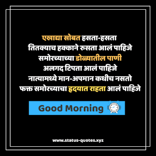 Good Morning images & Quotes In Marathi