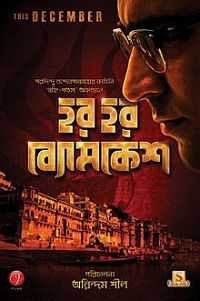 Har Har Byomkesh (2015) Bengali Movie Download 400MB
