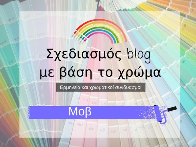 Σχεδιασμός blog με βάση το χρώμα : Μοβ