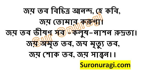 Joy Tobo Bichitra Ananda Lyrics (জয় তব বিচিত্র আনন্দ)
