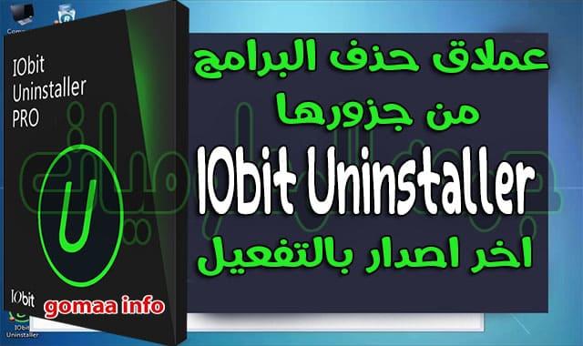 افضل برنامج إزالة البرامج IObit Uninstaller Pro