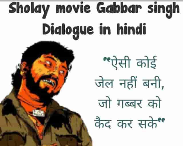 शोले फ़िल्म के सारे डायलॉग   sholay movie dialogue in hindi