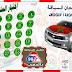 برنامج تعليم السياقة بالمغرب Code Rousseau Maroc