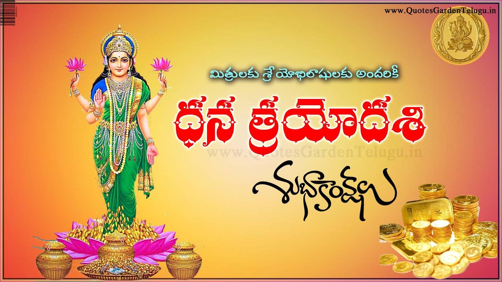 Dhana Trayodashi Greetings In Telugu Quotes Garden Telugu