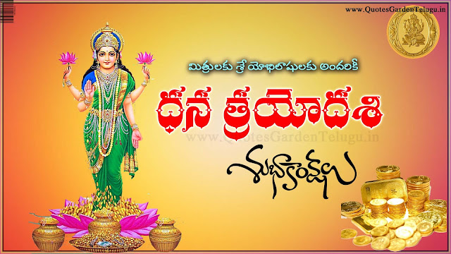 Dhana Trayodashi Greetings in Telugu