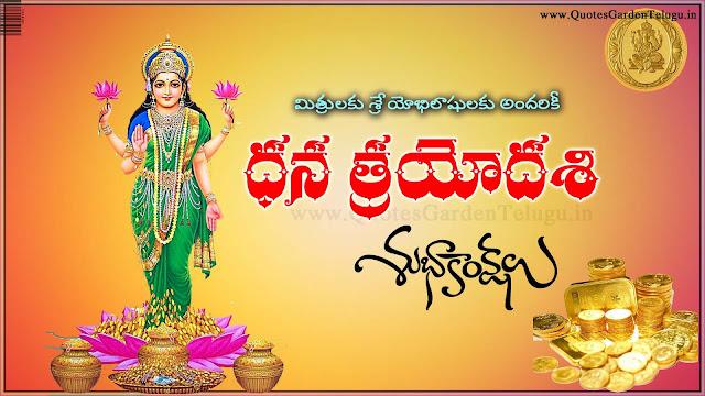 Dhana Trayodashi Greetings in Telugu