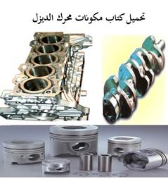 مكونات محرك الديزل pdf