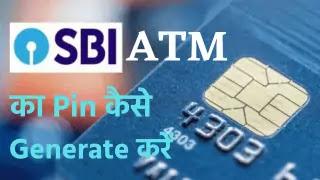 SBI ATM Pin Kaise Generate Kare