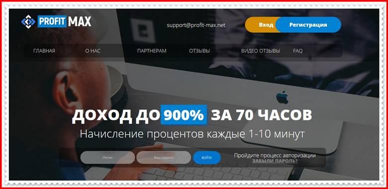 Мошеннический сайт profit-max.net – Отзывы, развод, платит или лохотрон? Мошенники